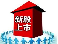 2018.1.24新股上市:华菱精工涨停板预测