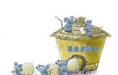 股票漫画 基金老鼠仓3