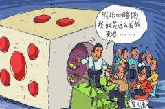 股票搞笑漫画 股票如赌场