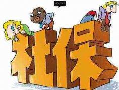 股票漫画 社保