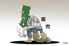 <b>股票漫画 年年炒股年年套牢</b>