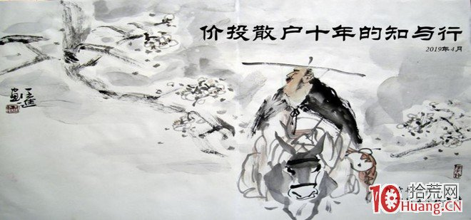 胖扎特—价投散户十年的知与行(完整版),拾荒网