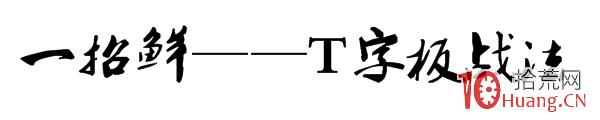 T字板回封打板战法与T字板的低吸技巧(图解),拾荒网