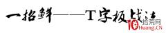 T字板回封打板战法与T字板的低吸技巧(图解)