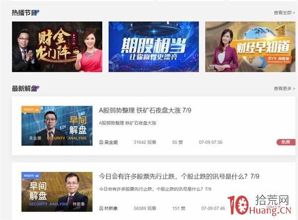 荐股黑嘴票收割案例:上海12名分析师全被抓!所犯何事?背后老板曾疯狂操纵39股被罚没1.3亿!
