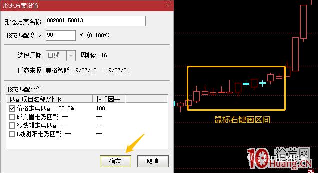 """""""趋势票+首板""""模式:如何用通达信选趋势股?(图解)"""