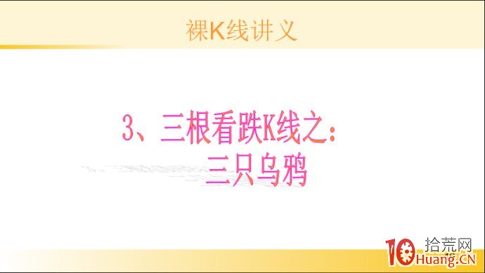 裸K线技术系统课程.22:三根看跌K线之三只乌鸦(图解),拾荒网