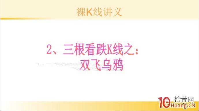 裸K线技术系统课程.21:三根看跌K线之双飞乌鸦(图解),拾荒网