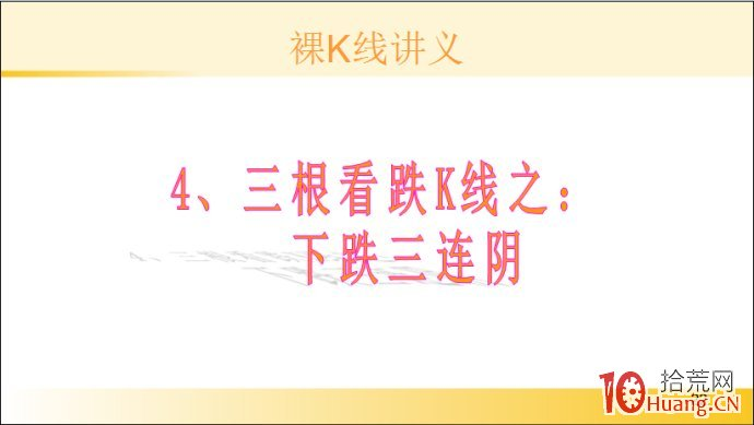 裸K线技术系统课程.23:三根看跌K线之下跌三连阴(图解),拾荒网