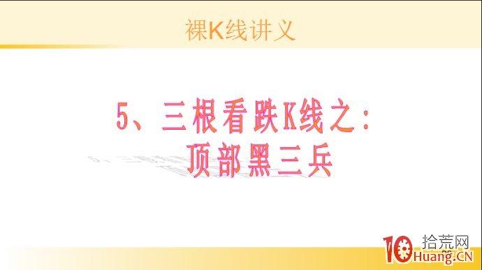 裸K线技术系统课程.24:三根看跌K线之顶部黑三兵(图解),拾荒网
