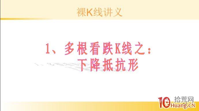 裸K线技术系统课程.28:多根看跌K线之下降抵抗形(图解),拾荒网