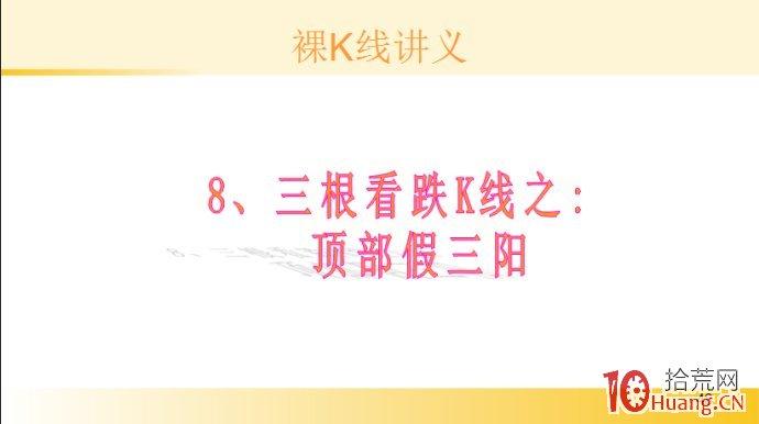 裸K线技术系统课程.27:三根看跌K线之顶部假三阳(图解),拾荒网