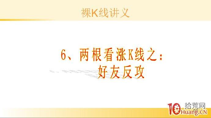 裸K线技术系统课程.46:两根看涨K线之好友反攻(图解),拾荒网