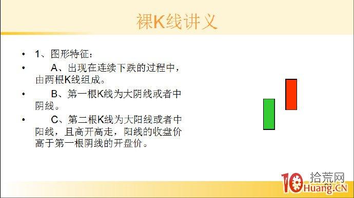 裸K线技术系统课程.45:两根看涨K线之旭日东升(图解)