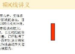 裸K线技术系统课程.34:单根看涨K线之底部大阳线(图解)