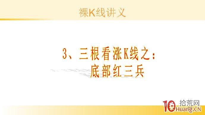 裸K线技术系统课程.51:三根看涨K线之底部红三兵(图解),拾荒网