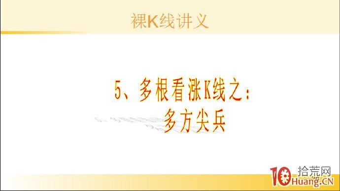 裸K线技术系统课程.58:多根看涨K线之多方尖兵(图解),拾荒网