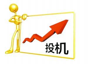 美国投资家杰克•施瓦格的62条投机经验