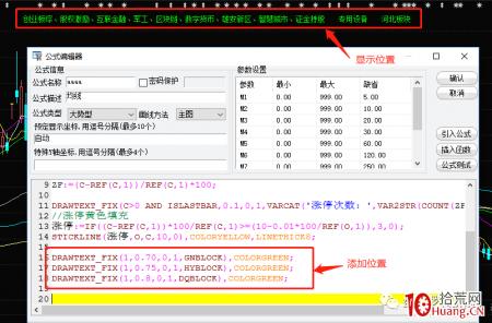 同花顺、东方财富,如何在日K线界面添加显示个股行业概念(图解)