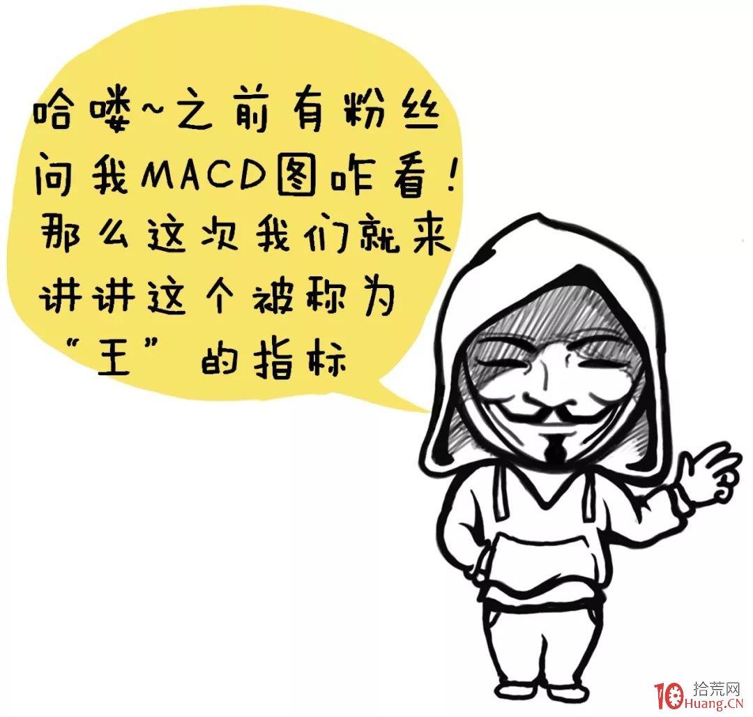 漫画指标之王MACD炒股的精髓(图解)