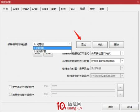 如何在通达信软件添加外部链接,实现快速访问(图解)