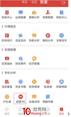 手机通达信股票PK功能怎么用?(图解)