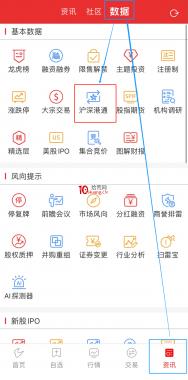 手机通达信怎么查看沪股通、深股通、港股通?(图解)
