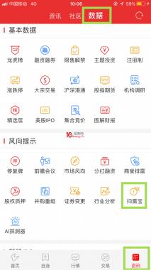 通达信app扫雷宝功能深度使用教程(图解)