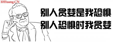 巴菲特的段子手式投资理念(漫画图解)