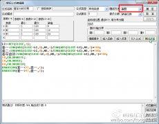 通达信软件在分时图中调用自编公式的方法(图解)